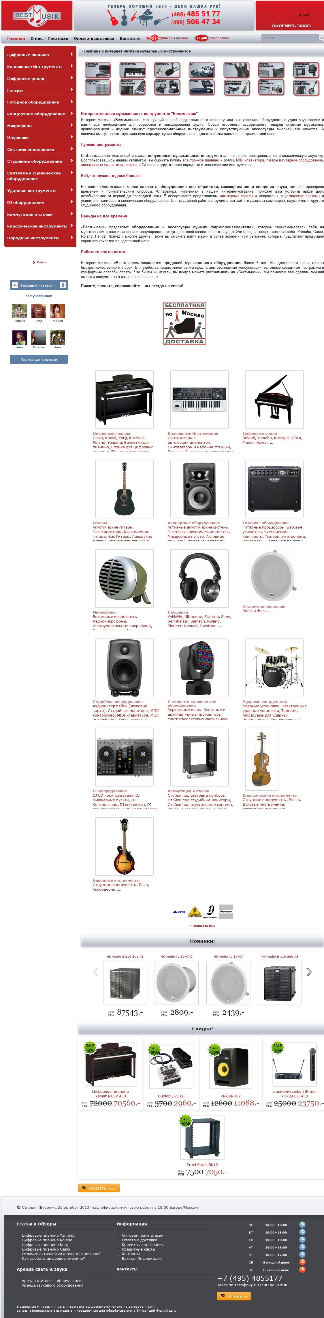 куплЯ продажа музыкальных инструментов